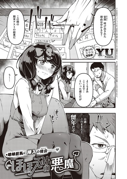 ほほえみの悪魔(単話)