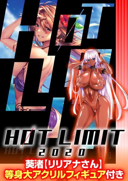 Clone人間エロ漫画 HOT LIMIT 2020 葵渚【リリ...