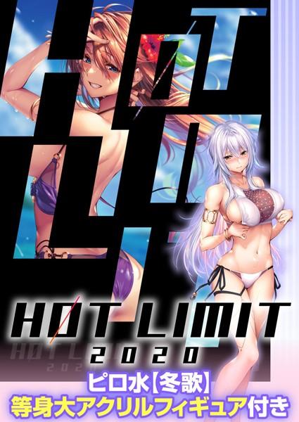 エロ漫画 HOT LIMIT 2020 ピロ水【冬...