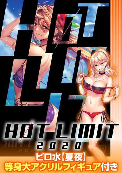 Clone人間エロ漫画 HOT LIMIT 2020 ピロ水【夏...
