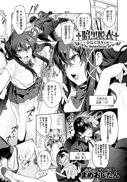 †暗黒脱衣†~会長と黒ギャル~(単話)