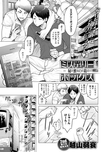 エロ漫画 ミステリーボックス -秘蜜の箱-(単話)
