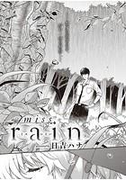 miss rain(単話)