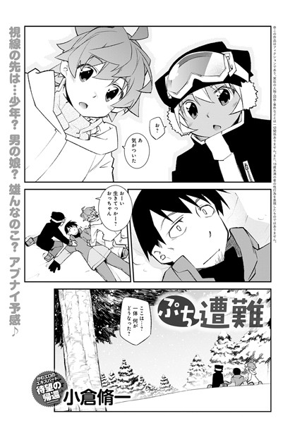 ぷち遭難(単話)