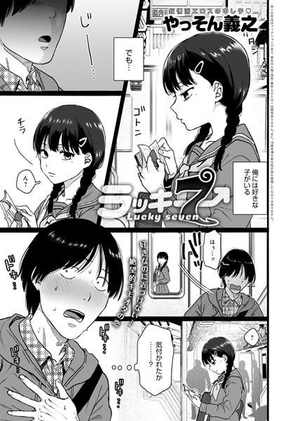 ラッキー7(単話)