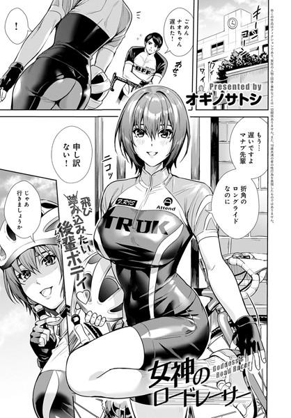 女神のロードレーサー(単話)