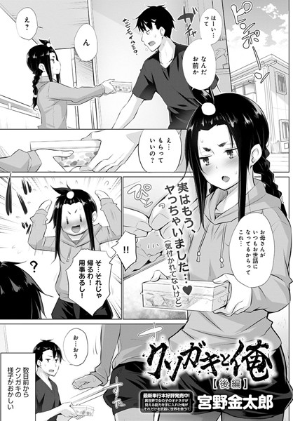 クソガキと俺(単話)