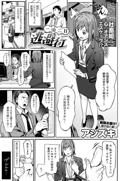 一泊二日逃避行(単話)