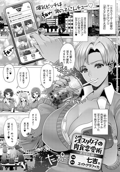 淫スタ女子の肉食恋愛術 〜黒ギャル編〜(単話)
