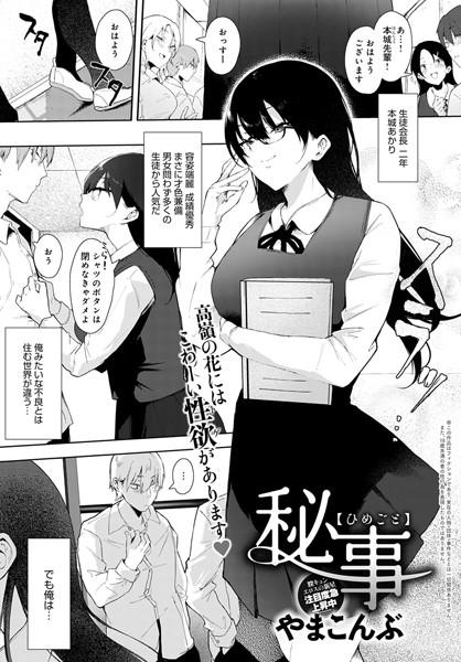 エロ漫画無料 秘事(単話)