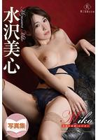 Miko 情熱的衝動・水沢美心 k052areck00167のパッケージ画像