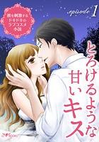 〜彼を刺激するドキドキのラブコスメ小説〜