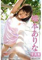 橋本ありな 写真集 ARINA II