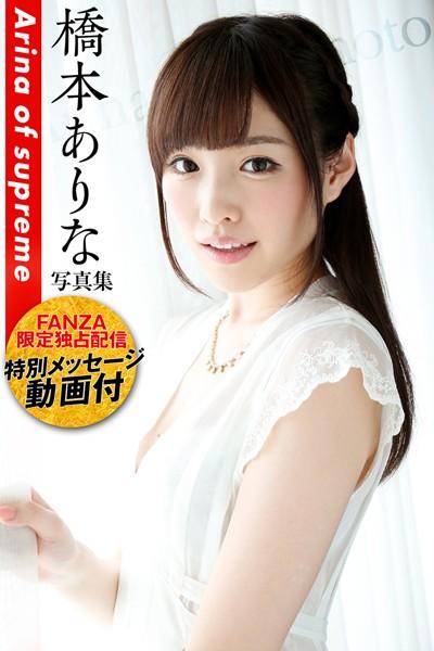 【特別メッセージ動画付】橋本ありな 写真集 Arina of Supreme 567ページ