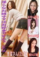 淫らなお姉サマはお好きですか Vol.8