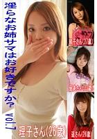 淫らなお姉サマはお好きですか Vol.7