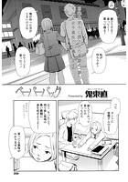 ペーパーバック(単話)