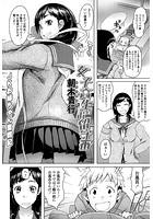 女子校生のお留守番(単話)