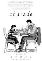 charade(単話)
