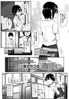 ××委員のおしごと(単話)