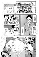 ナマ☆イキ(単話)