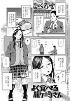 よく食べる龍ヶ崎さん(単話)