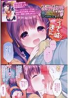 Love Love aromachology(単話)