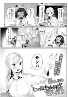 しょたちんぽよさんば(単話)