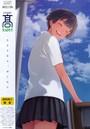 COMIC 高 2017年10月号(Vol.17)【FANZA限定特典付き】