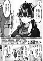 反抗期ヌキのススメ(単話)