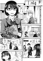 文系女子と貸した本(単話)