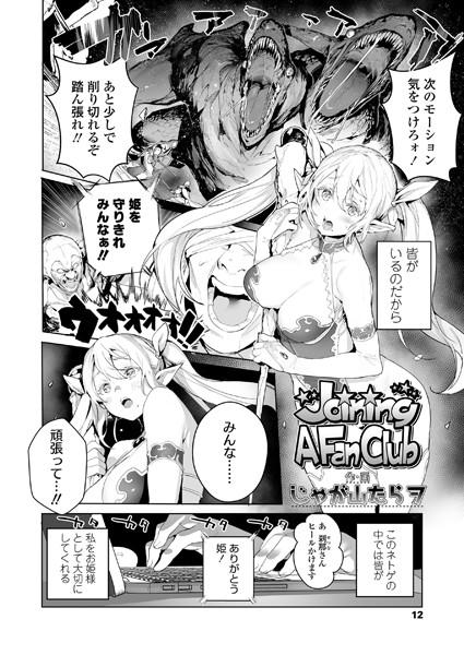 Joining A Fan Club(単話)