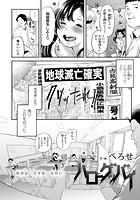 ハローグッバイ(単話)