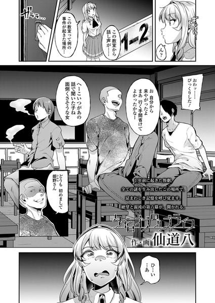 タイム オブ ワンズ ライフ(単話)
