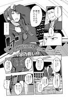 Chairwoman(単話)