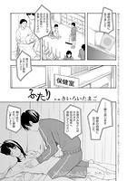 ふたり(単話)