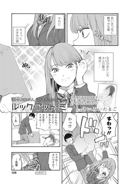 【女子校生 エロ漫画】ルック・アット・ミー(単話)