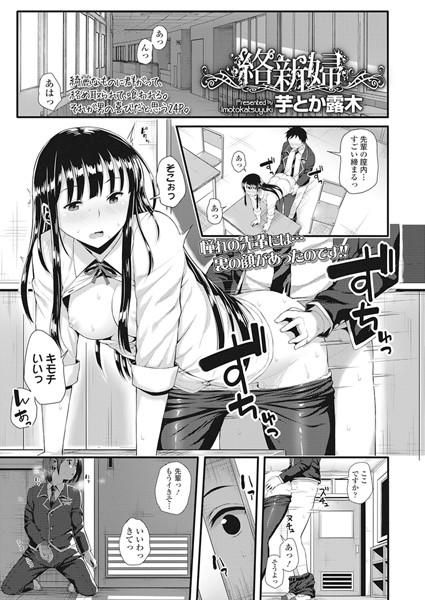 絡新婦(単話)