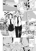 セックスフレンド(単話)