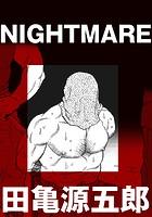 NIGHTMARE(単話)