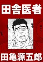 田舎医者(単話) k157apoot00079のパッケージ画像