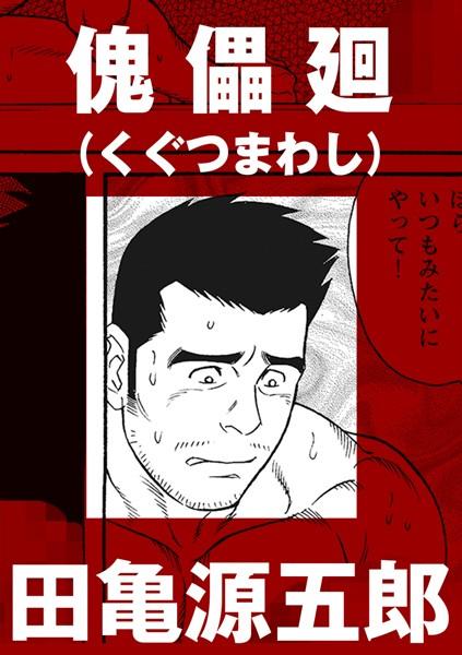 傀儡廻【分冊版】 k157apoot00080のパッケージ画像