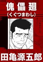 傀儡廻(単話) k157apoot00080のパッケージ画像