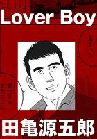 Lover Boy(単話) k157apoot00086のパッケージ画像