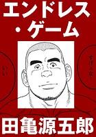 エンドレス・ゲーム(単話)