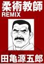 柔術教師REMIX(単話)