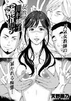 女教師 川村綾子の指導(単話)