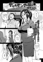 デキるオンナの悩み事(単話)