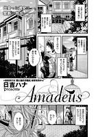 Amadeus -アマデウス-(単話)
