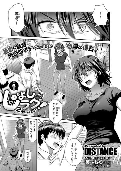 じょしラク! 〜 2Years Later〜 (6)